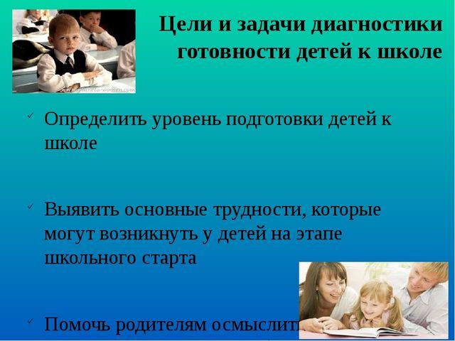 Цели и задачи диагностики готовности детей к школе Определить уровень подгото...