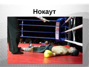 Нокаут