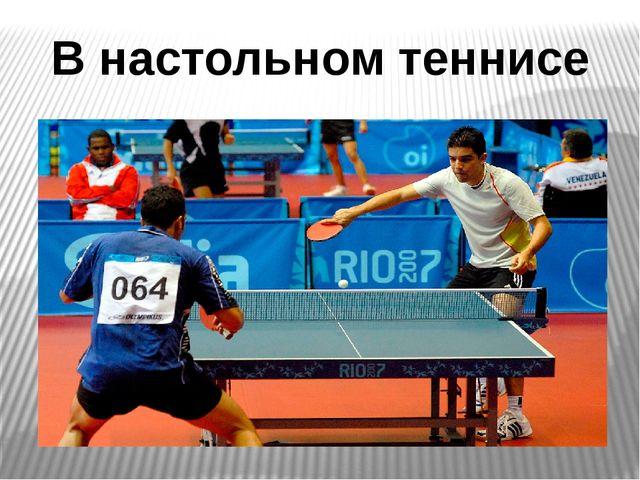 В настольном теннисе