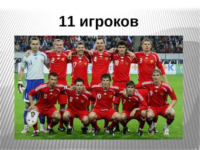 11 игроков