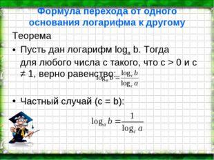 Формула перехода от одного основания логарифма к другому Теорема Пусть дан ло