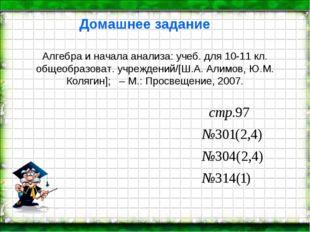 Домашнее задание Алгебра и начала анализа: учеб. для 10-11 кл. общеобразоват.