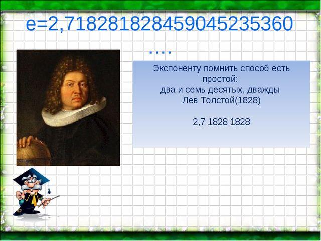 е=2,718281828459045235360…. Экспоненту помнить способ есть простой: два и сем...