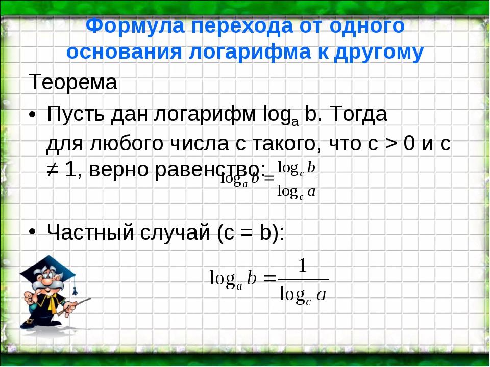 Формула перехода от одного основания логарифма к другому Теорема Пусть дан ло...