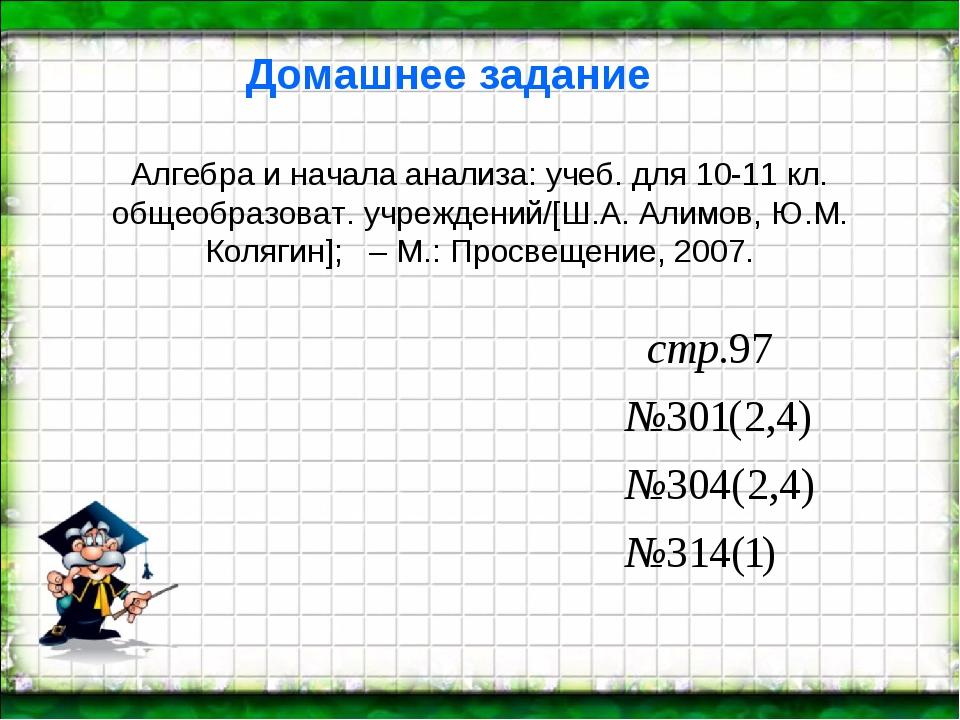 Домашнее задание Алгебра и начала анализа: учеб. для 10-11 кл. общеобразоват....