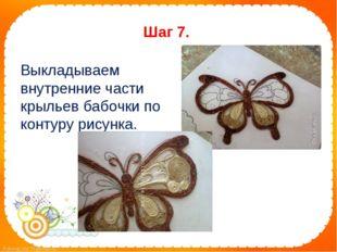 Выкладываем внутренние части крыльев бабочки по контуру рисунка. Выкладываем