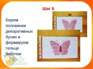 Берем половинки декоративных бусин и формируем тельце бабочки Берем половинк