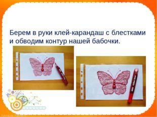 Берем в руки клей-карандаш с блестками и обводим контур нашей бабочки.