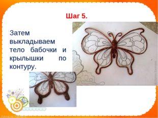 Затем выкладываем тело бабочки и крылышки по контуру. Затем выкладываем тело