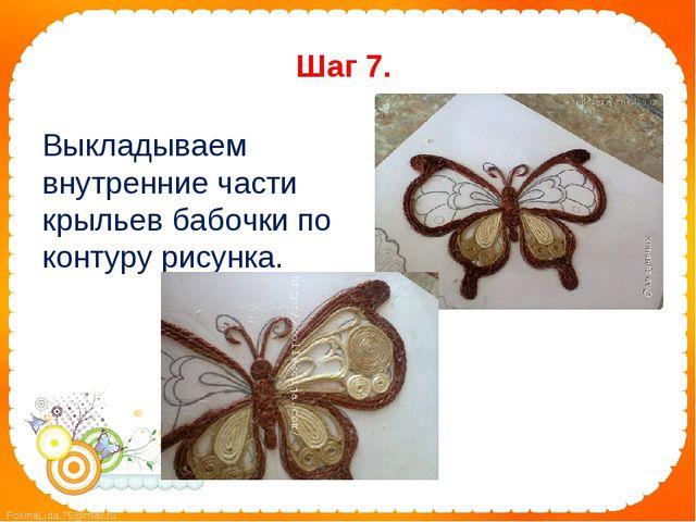 Выкладываем внутренние части крыльев бабочки по контуру рисунка. Выкладываем...