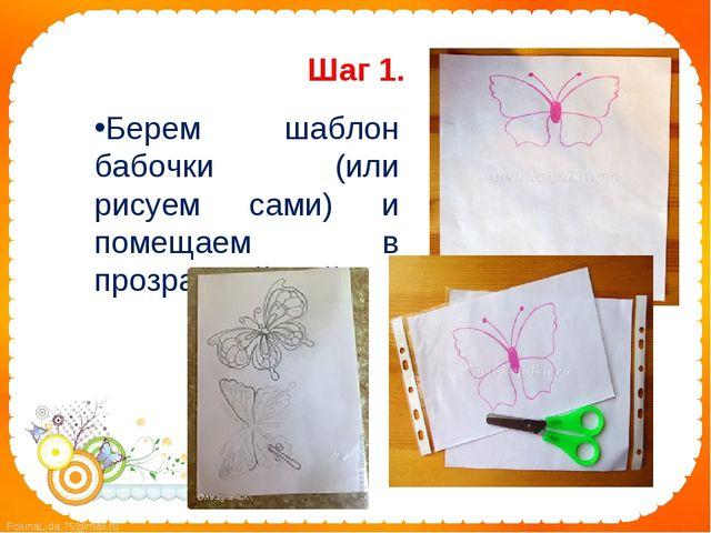 Берем шаблон бабочки (или рисуем сами) и помещаем в прозрачный файл.  Берем...