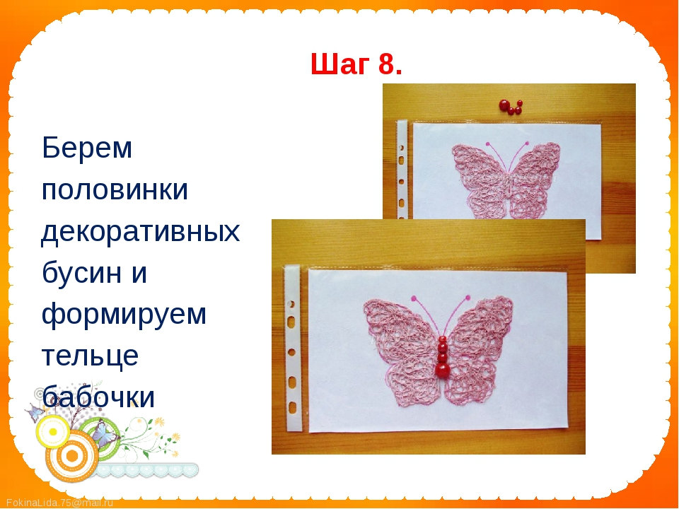 Берем половинки декоративных бусин и формируем тельце бабочки Берем половинк...
