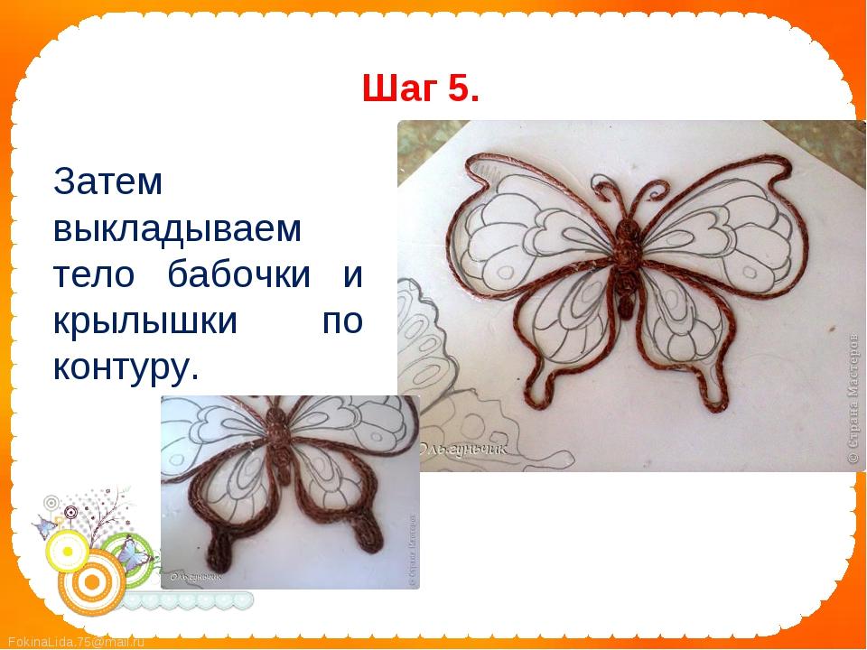 Затем выкладываем тело бабочки и крылышки по контуру. Затем выкладываем тело...