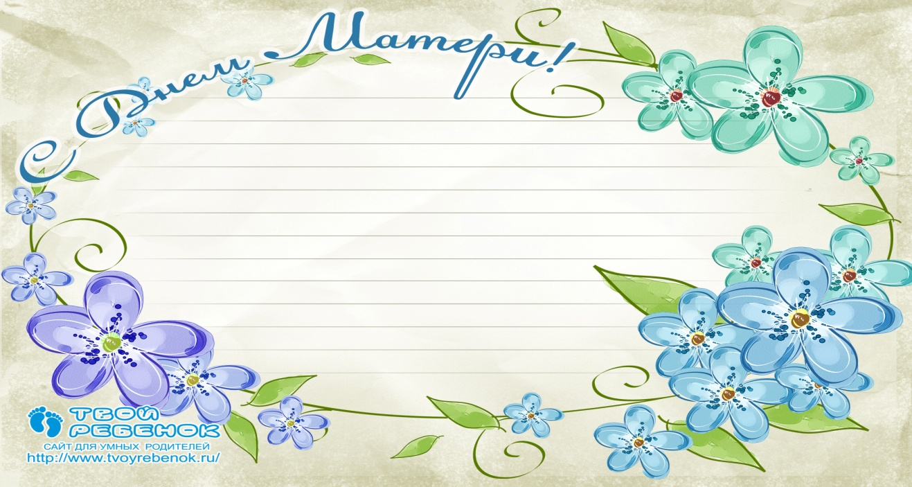 День матери сценарий открытка