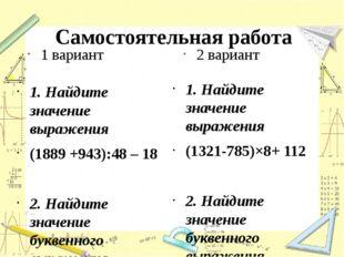 Самостоятельная работа 1 вариант 1. Найдите значение выражения (1889 +943):48