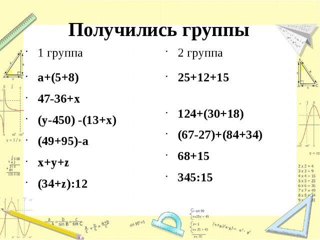 Получились группы 1 группа а+(5+8) 47-36+х (у-450) -(13+x) (49+95)-а х+у+z (3...