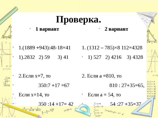 Проверка. 1 вариант 1.(1889 +943):48-18=41 1).2832 2) 59 3) 41 2.Если х=7, то...