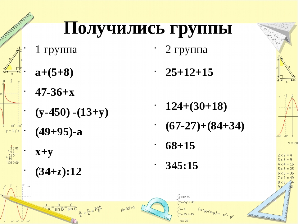 Получились группы 1 группа а+(5+8) 47-36+х (у-450) -(13+у) (49+95)-а х+у (34+...