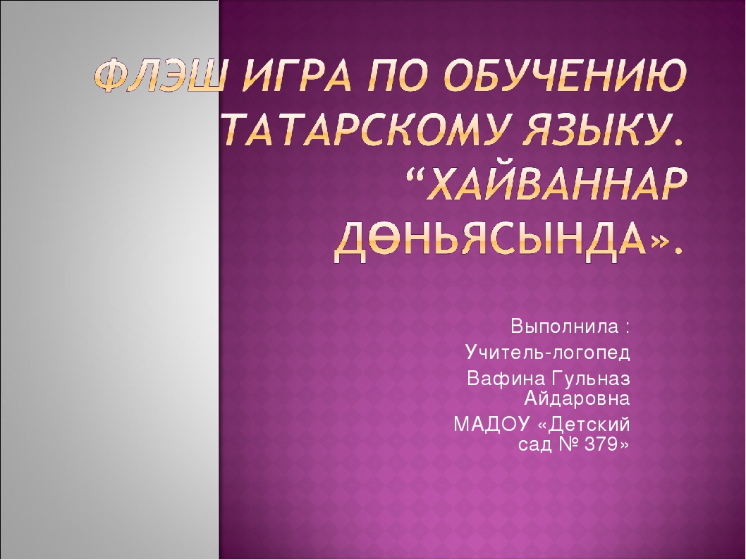 Выполнила : Учитель-логопед Вафина Гульназ Айдаровна МАДОУ «Детский сад № 379»