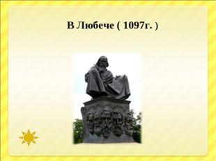 В Любече ( 1097г. )