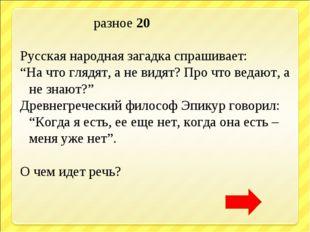 """разное 20 Русская народная загадка спрашивает: """"На что глядят, а не видят? П"""
