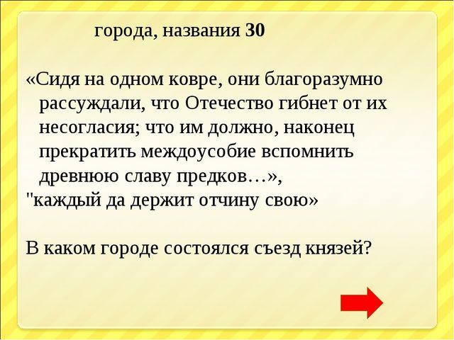 города, названия 30 «Сидя на одном ковре, они благоразумно рассуждали, что О...