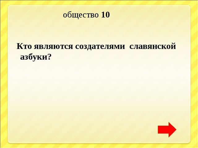 общество 10 Кто являются создателями славянской азбуки?