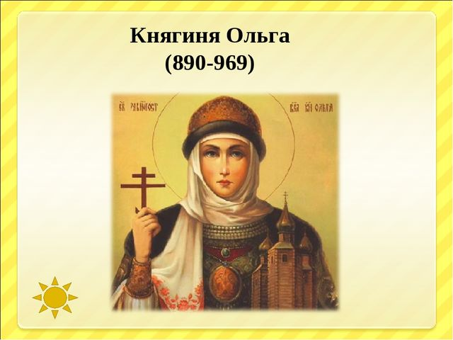 Княгиня Ольга (890-969)