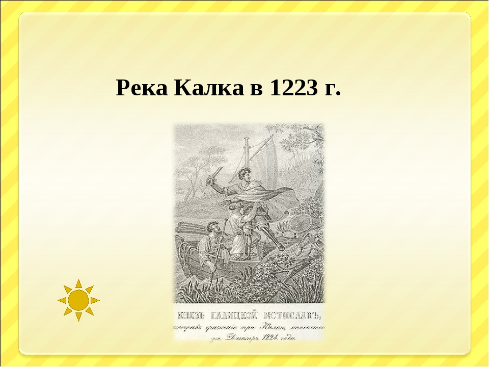 Река Калка в 1223 г.