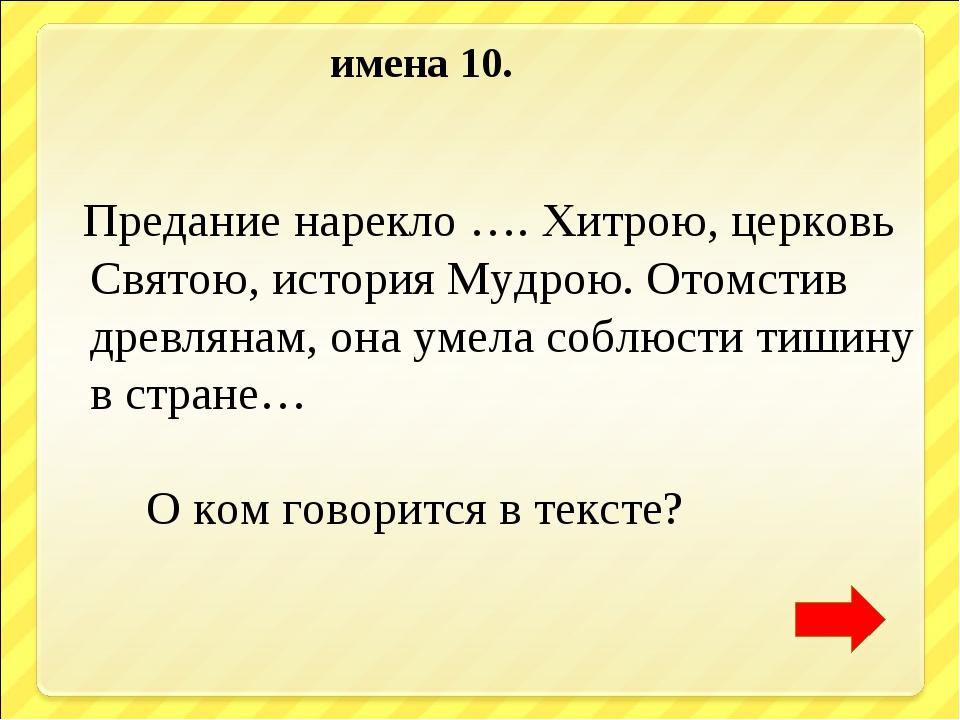имена 10. Предание нарекло …. Хитрою, церковь Святою, история Мудрою. Отомст...