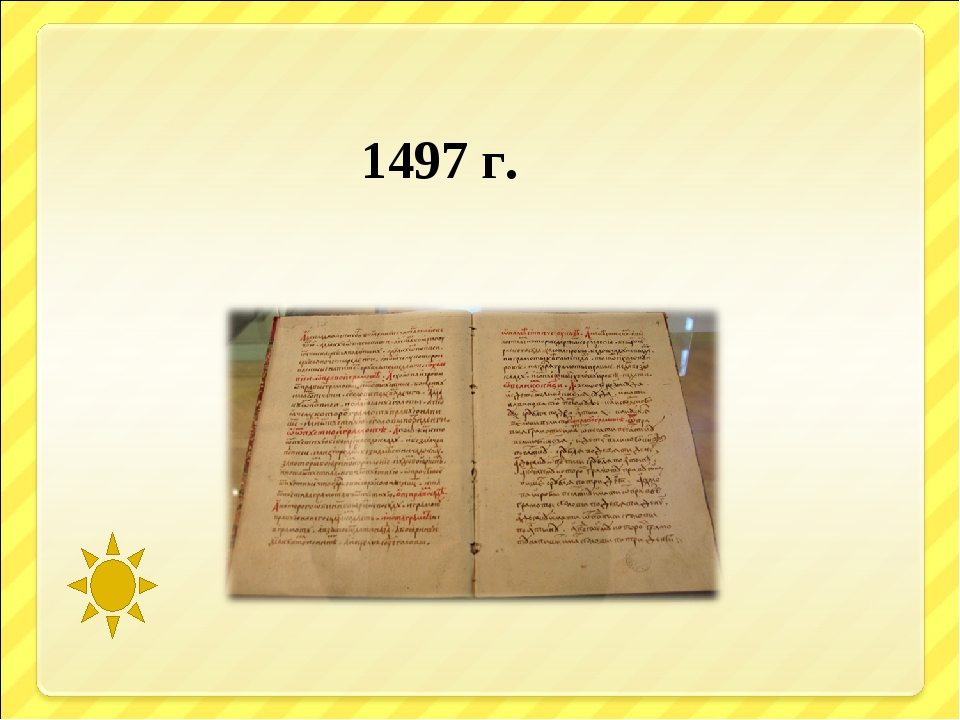 1497 г.