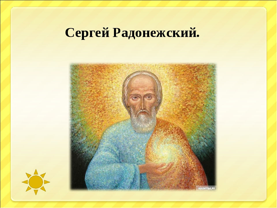 Сергей Радонежский.