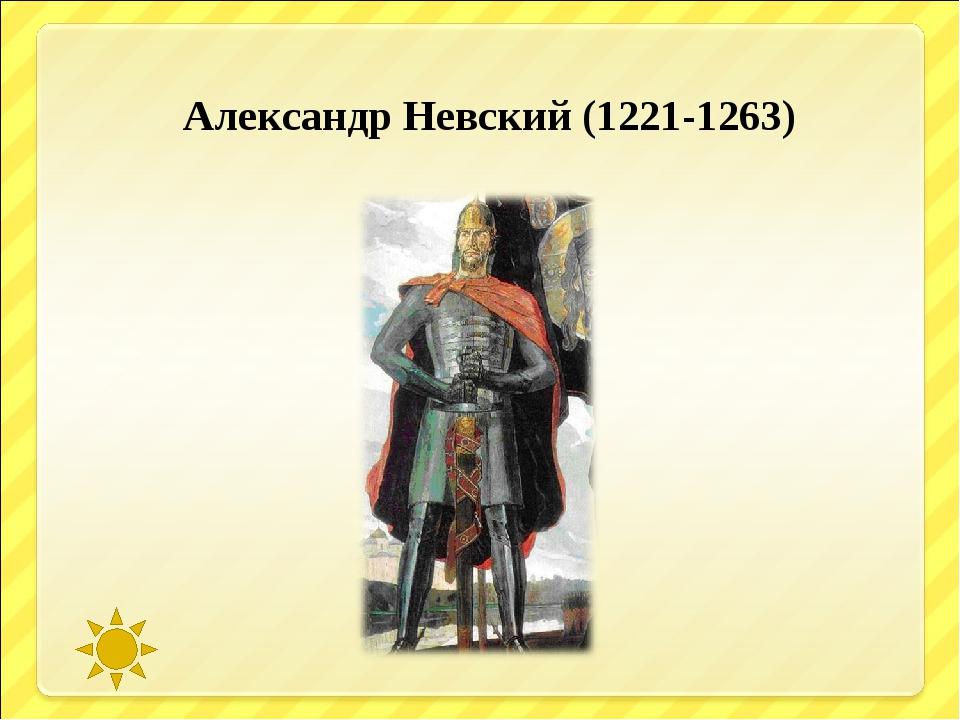 Александр Невский (1221-1263)