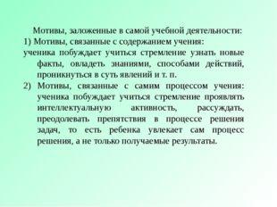Мотивы, заложенные в самой учебной деятельности: 1) Мотивы, связанные с соде