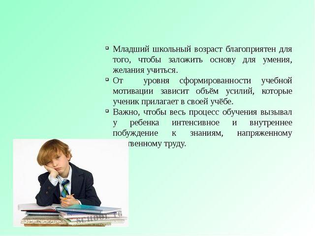 Младший школьный возраст благоприятен для того, чтобы заложить основу для ум...