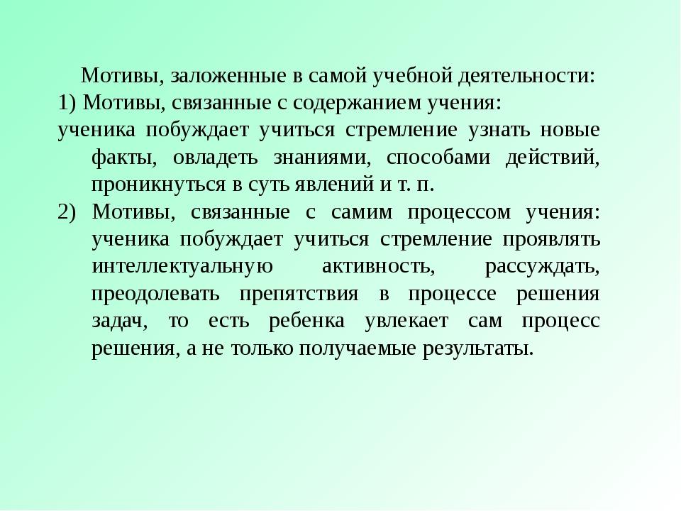 Мотивы, заложенные в самой учебной деятельности: 1) Мотивы, связанные с соде...
