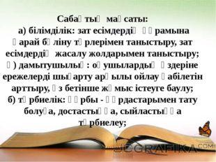 Сабақтың мақсаты: а) білімділік: зат есімдердің құрамына қарай бөліну түрлері