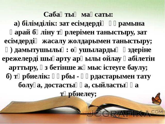Сабақтың мақсаты: а) білімділік: зат есімдердің құрамына қарай бөліну түрлері...