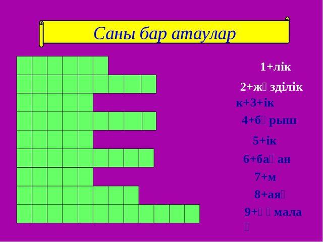 Саны бар атаулар 9+құмалақ 1+лік 2+жүзділік к+3+ік 4+бұрыш 5+ік 6+бақан 7+м...
