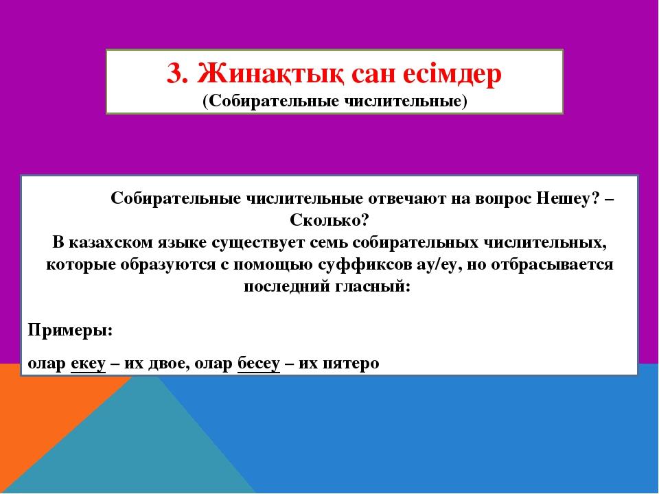 Собирательные числительные отвечают на вопрос Нешеу? – Сколько? В казахском...