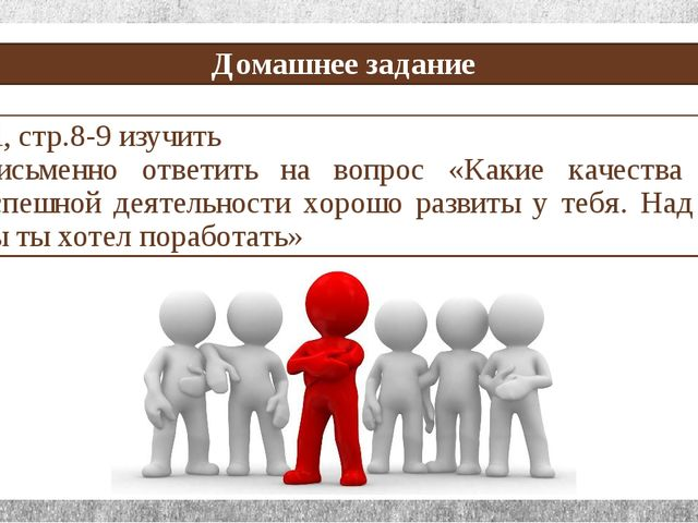 Домашнее задание §1, стр.8-9 изучить Письменно ответить на вопрос «Какие каче...