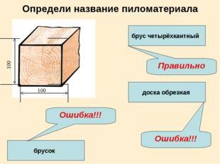 Определи название пиломатериала 100 100 брус четырёхкантный; брусок; доска об