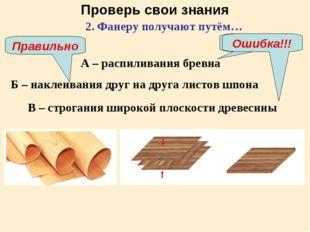 Проверь свои знания В – строгания широкой плоскости древесины 2. Фанеру получ