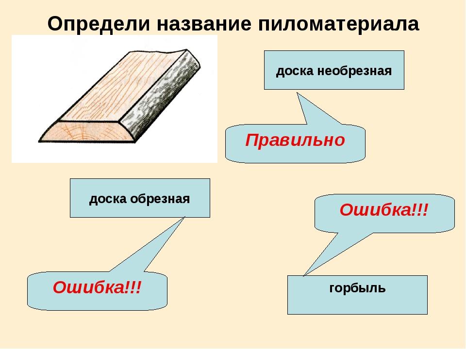 Определи название пиломатериала доска обрезная доска необрезная горбыль Прави...