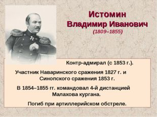 Истомин Владимир Иванович (1809–1855) Контр-адмирал (с 1853г.). Участник Нав