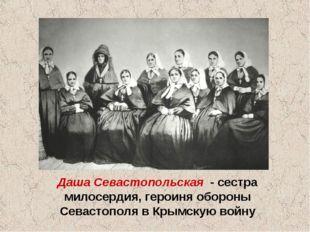 Даша Севастопольская - сестра милосердия, героиня обороны Севастополя в Крымс