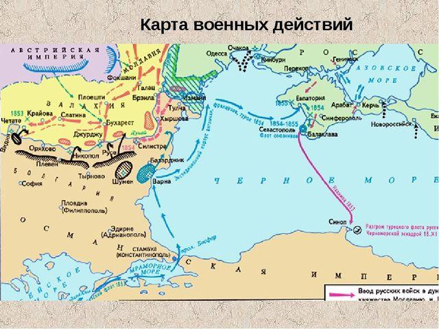 Карта военных действий