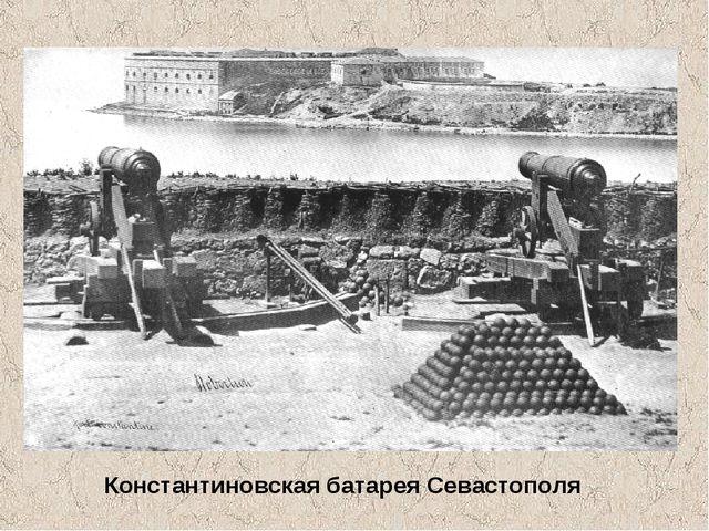 Константиновская батарея Севастополя