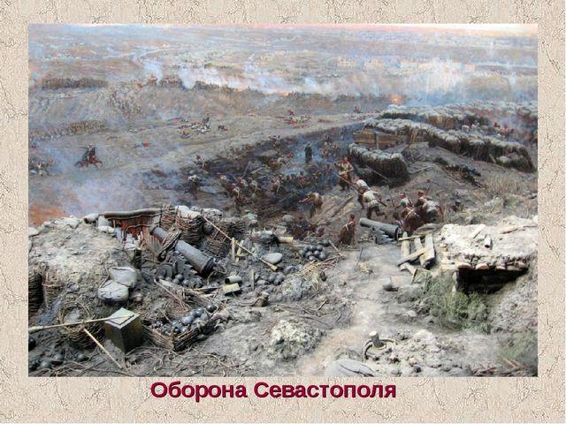 Оборона Севастополя