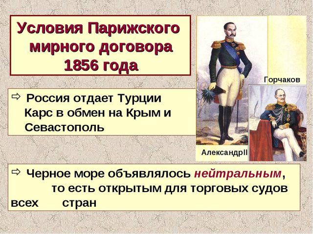 Условия Парижского мирного договора 1856 года Россия отдает Турции Карс в обм...